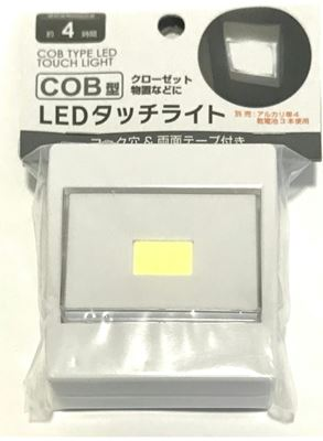 cob led touch light