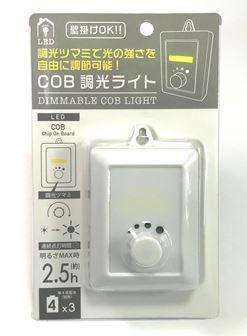 cob 調光ライト