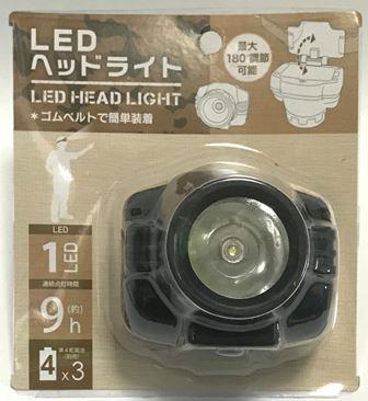 ダイソー 100円ヘッドライト