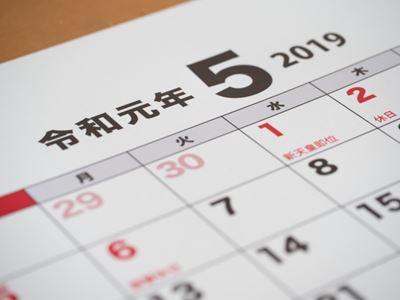 令和カレンダー