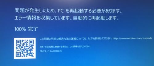 windows10 エラー