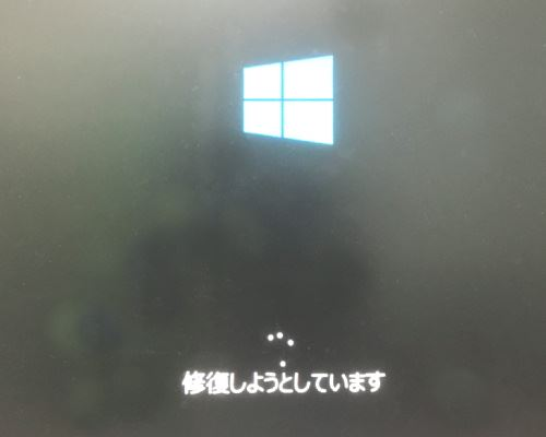 windows10 修復